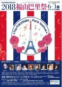 パリ祭ポスター