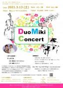 デュオ三木コンサート 3月-1