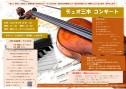 A5用修正【チラシ】デュオ三木コンサート 5月 POP体-1