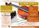 【チラシ】デュオ三木コンサート 6月 POP体-1