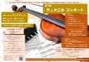 【チラシ】デュオ三木コンサート 7月 POP-1