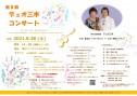 【チラシ】デュオ三木コンサート 8月-1