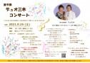 【チラシ】デュオ三木コンサート 9月