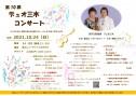 【チラシ】デュオ三木コンサート 10月-1
