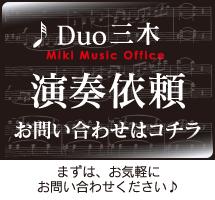 DUO三木 演奏依頼