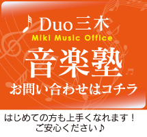 DUO三木 音楽塾