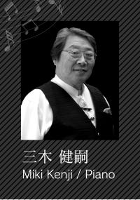三木健嗣,miki kenji,piano
